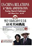 US-China Relations in the Obama Administration: Facing Shared Challenges: Volume 1