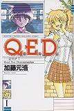 Q.E.D.証明終了(1) (月刊マガジンコミックス)