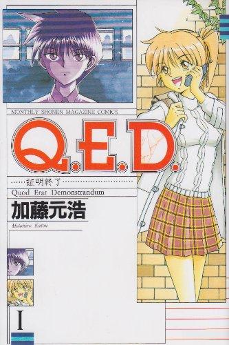 Q.E.D.証明終了(1) (月刊マガジンコミッ クス)