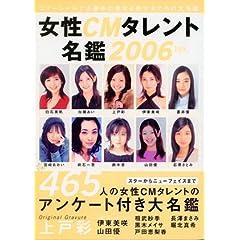 ����CM�^�����g���Ӂqver.2006�r