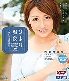 ひまり温泉 ~夢の一泊温泉旅行~ 若菜ひまり Blu-ray Special