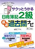 サクッとうかる日商簿記2級厳選過去問ナビ【第3版】