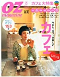 OZ magazine (オズ・マガジン) 2012年 03月号 [雑誌]