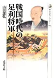 戦国時代の足利将軍 (歴史文化ライブラリー)