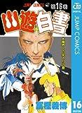 幽★遊★白書 16 (ジャンプコミックスDIGITAL)
