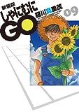 新装版 しゃにむにGO 9 (花とゆめCOMICSスペシャル)