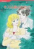 キスは森のなかで (HQ comics ソ 3-3)