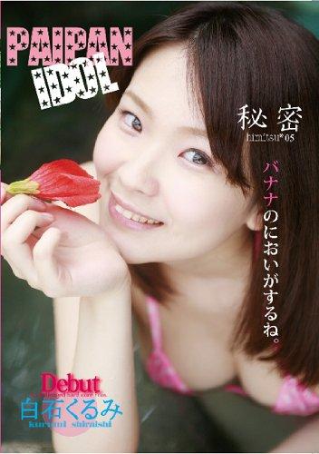 秘密05 白石くるみ [DVD]