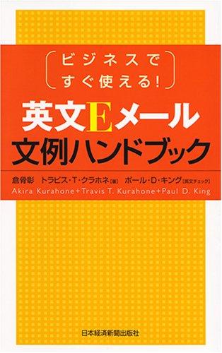 英文Eメール文例ハンドブック―ビジネスですぐ使える!