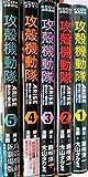 攻殻機動隊Arise ~眠らない目の男Sleepless Eye コミック 1-5巻セット (KCデラックス ヤングマガジン)