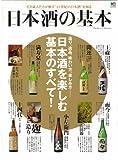 日本酒の基本 (エイムック 1721)