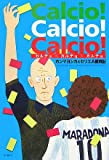 Calcio! Calcio! Calcio! カルチョカルチョカルチョ―ホンマヨシカのセリエA観戦記