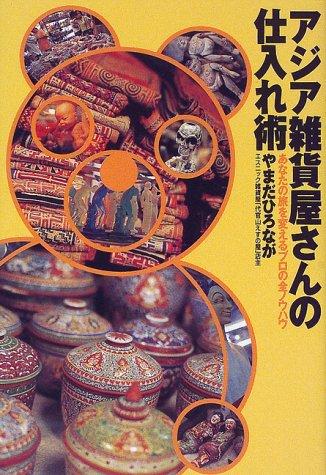 アジア雑貨屋さんの仕入れ術―あなたの旅を変えるプロの全ノウハウ
