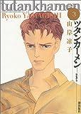 ツタンカーメン (第3巻) (希望コミックス (292))