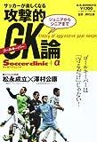 ジュニアからシニアまでサッカーが楽しくなる攻撃的GK論―Soccer clinic+α (B・B MOOK 912 Soccer clinic+α)