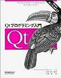 Qtプログラミング入門