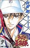テニスの王子様 (7) (ジャンプ・コミックス)