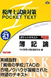 税理士試験対策 ポケットテキスト簿記論〈平成21年度版〉