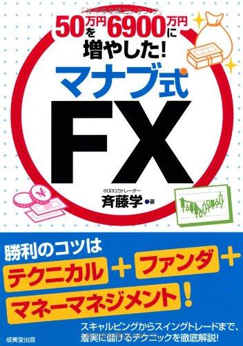 50万円を6900万円に増やした!マナブ式FX