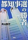 都知事選の勝者 (宝島社文庫)