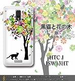 HTC J ISW13HT対応 携帯ケース【1241黒猫と花の木】