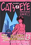 Cat's・eye complete edition 13 (トクマコミックス)