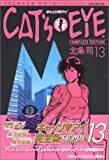 Cat's・eye complete edition 13 (トクマコミックス)