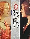 図説 ルネサンスに生きた女性たち (ふくろうの本)