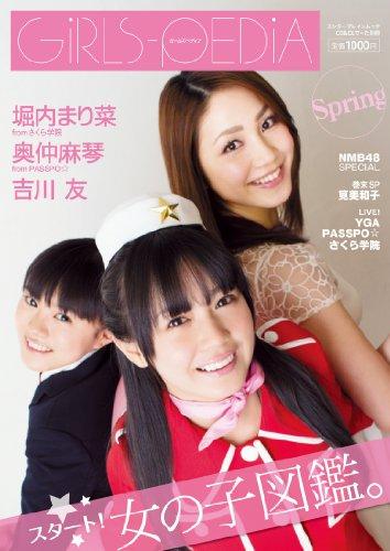 CD&DLでーた別冊 GIRLS-PEDIA (エンターブレインムック)