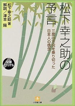 松下幸之助の予言―三度の不況を乗り切った日本人の信念 (小学館文庫)