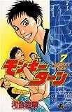 モンキーターン (7) (少年サンデーコミックス)