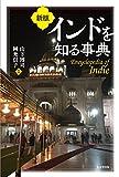 新版 インドを知る事典 -
