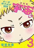 ハードボイルド園児 宇宙くん 3 (LINEコミックス)