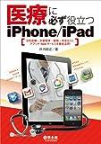 ��ÂɕK���𗧂�iPhone/iPad �`���f�ÁE�����Ǘ��E���E�w��ȂǂɃA�v����Web�T�[�r�X��O�ꊈ�p!