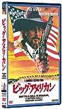 ビッグ・アメリカン[DVD]