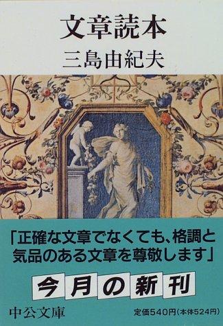 三島 由紀夫 小説 読本