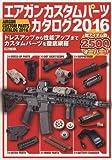 エアガンカスタムパーツカタログ2016 (ホビージャパンMOOK 693)