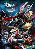 惑星ロボダンガードA (エース) COMPLETE DVD-BOX guard.2