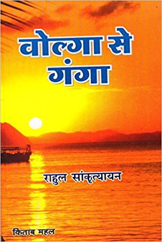 Best Hindi Novels That Everyone Should Read : Volga Se Ganga