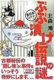 ぶぶ漬け伝説の謎 裏京都ミステリー (裏京都ミステリー)