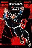 原作愛蔵版 伊賀の影丸 第8巻 土蜘蛛五人衆 (8) (KCデラックス)