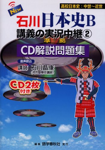 NEW石川日本史B講義の実況中継―CD解説問題集 (2) (The live lecture series)