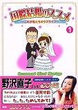 国際結婚のススメ / コンノ ナナエ のシリーズ情報を見る