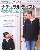 ママとこどもナチュラルテイストの秋冬服と布こもの (レディブティックシリーズ—ソーイング (2477))