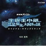 NHKスペシャル「宇宙生中継 彗星爆発 太陽系の謎」オリジナル・サウンドトラック