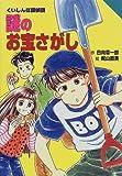 くいしんぼ探偵団 謎のお宝さがし (for Boys and Girls)