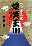 ニッポンの爆笑王100―エノケンから爆笑問題までニッポンを笑いころがした面々