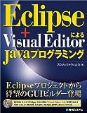 Eclipse+Visual EditorによるJavaプログラミング