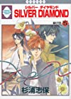 SILVER DIAMOND(5) (冬水社・いち*ラキコミックス)