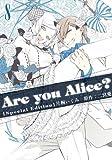 Are you Alice? 8巻 限定版 (ZERO-SUMコミックス)